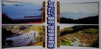 四郎谷棚田05.jpg