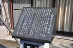 なつみかん石碑.JPG