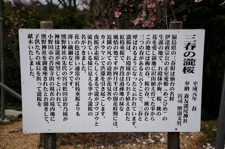 熊野神社 005.JPG