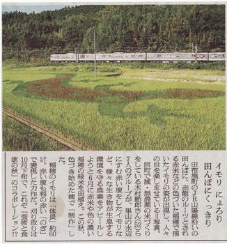 朝日新聞0910_1.jpg
