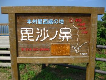 本州最西端 015.JPG