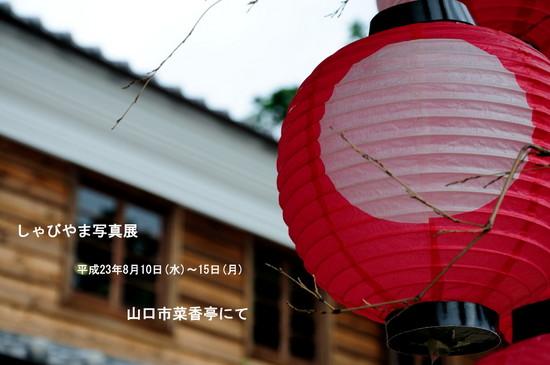しゃびやま写真展04.jpg