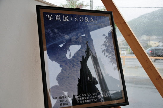 SORA写真展 008.JPG